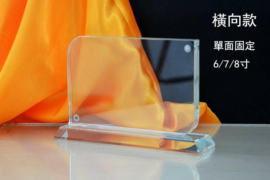 透明亞加力膠磁石相框