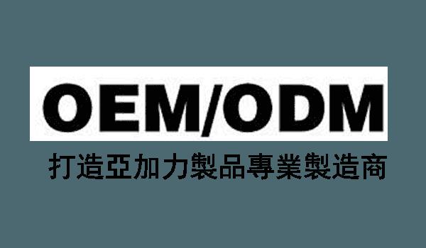 <center>CEM & ODM工廠</center>