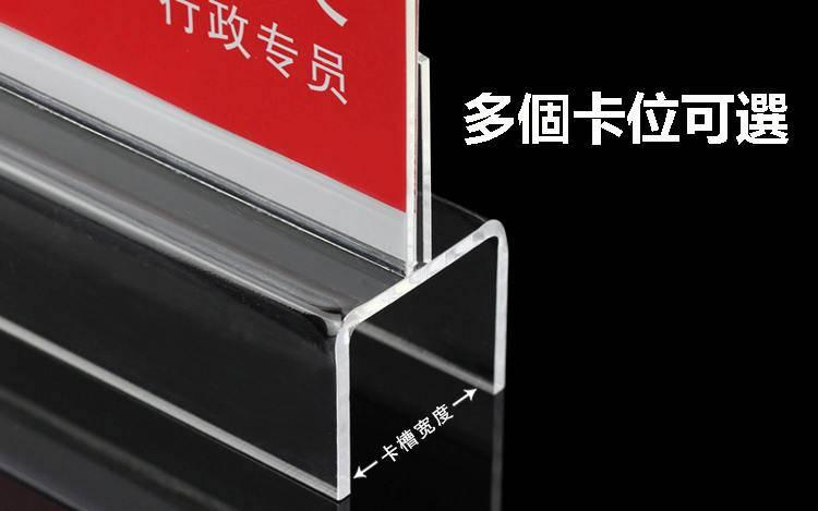 透明U型夾亞加力職位膠牌