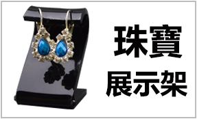 珠寶展示架